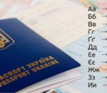 Український алфавіт отримaв офіцiйну транслітерацію латиницею (Таблиця)