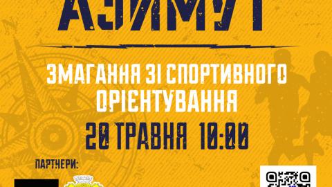 Змагання зі спортивного орієнтування «Лебединський азимут»