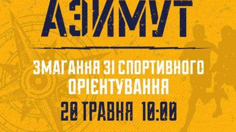 Змагання зі спортивного орієнтування «Лебединський азимут» 2018